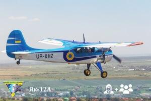 Як-12А