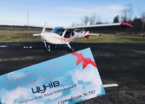 Подарунковий сертифікат (включено в ціну польоту)